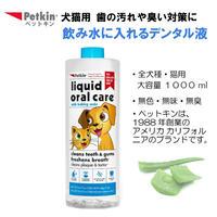 ペットキン 飲み水に入れるデンタル液 犬用 猫用 歯の汚れ 臭い 大容量 1000ml Petkin