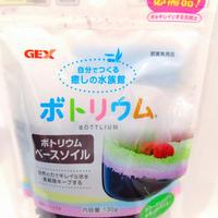 ボトリウム®【ベースソイル】GEX社