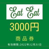 EatEat沖縄3000円分商品券