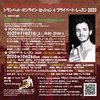【学生・高校生以下】オマール・トマゾーニ トランペット・オンライン・セッション2020 参加チケット