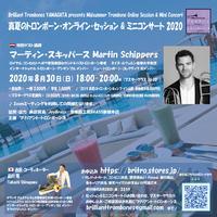 【一般】真夏のトロンボーン・オンライン・セッション&ミニコンサート2020参加チケット