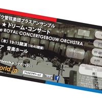 【定価】☆一般☆ チケット 11月21日(木)ロイヤル・コンセルトヘボウ管弦楽団ブラスアンサンブル ドリーム・コンサート