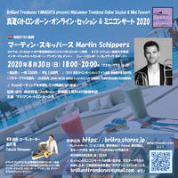 【学生】真夏のトロンボーン・オンライン・セッション&ミニコンサート2020参加チケット
