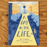 A DAY IN THE LIFE 7都市・7人の作家が描く新型コロナウイルス・パンデミック下での、いつもの街の物語。