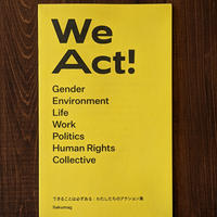 We Act! できることは必ずある:わたしたちのアクション集