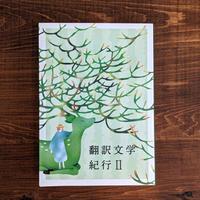 翻訳文学紀行Ⅱ