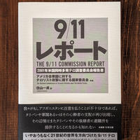 9/11レポート 2001年米国同時多発テロ調査委員会報告書