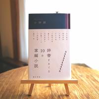 小辞譚: 辞書をめぐる10の掌編小説