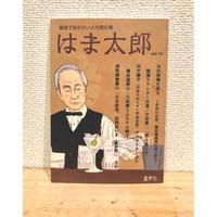 横濱で呑みたい人の読む肴 はま太郎 vol.14