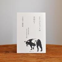 スナップショットは日記か 森山大道の写真と日本の日記文学の伝統