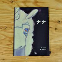 朗読音楽絵本『ナナ』