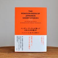 ペンギンブックスが選んだ日本の名短篇29