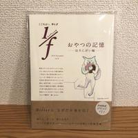 1/f(エフブンノイチ) vol.8 おやつの記憶〜ほろ苦い編〜