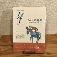 1/f(エフブンノイチ) vol.6 ひとりの時間〜Solitude time〜