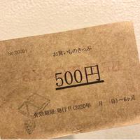 お買いものきっぷ [5000円]