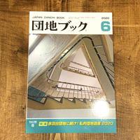 団地ブック 6号