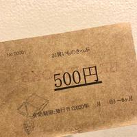 お買いものきっぷ [30000円]