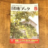 団地ブック 5号