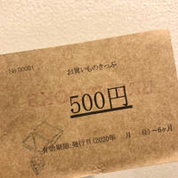 お買いものきっぷ [10000円]