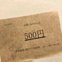 お買いものきっぷ [1500円]