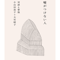 小山田浩子+大竹昭子 対談と掌篇『 噓がつけない人』
