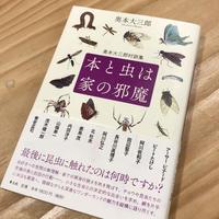 本と虫は家の邪魔