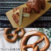 【送料無料】ブレッツェル欲張りセット