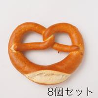 バターブレッツェル  (8個セット)