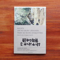 斉藤文夫『海の村 山の村』ポストカード4枚セット