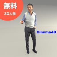 無料3D人物素材-049 [Cinema4D R21] ★カートに入れないで下さい!