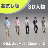 3D人物素材 [ お試し版 ] 033_M_Toru