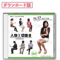 17 座る人Ⅱ編 [ダウンロード版]