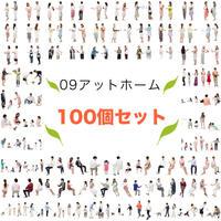 100個セット★人物切抜き素材-アットホーム 1k021