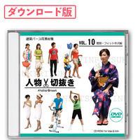 10夏服・フィットネス編 [ダウンロード版]