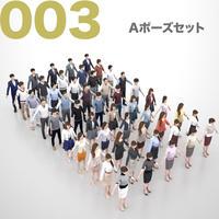 3D人モデルAポーズ10体セット 003_A-set