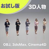 3D人物素材 [ お試し版 ] 013_W_Kana