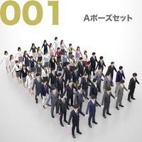 3D人モデルAポーズ10体セット 001_A-set