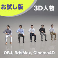 3D人物素材 [ お試し版 ] 065_M_Syun