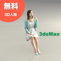 無料3D人物素材-091 [3dsMax 2020] ★カートに入れないで下さい!