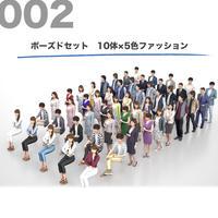 3D人物素材  10個セット 002_Posed-set