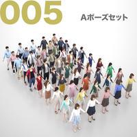 3D人モデルAポーズ10体セット 005_A-set