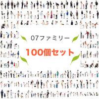 100個セット★人物切抜き素材-ファミリー 1k019