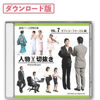 07オフィス・フォーマル編 [ダウンロード版]