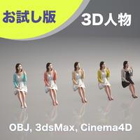 3D人物素材 [ お試し版 ] 091_W_Aya
