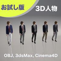 3D人物素材 [ お試し版 ] 083_M_Ren