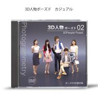 3D人物 ポーズド02    [ DVD ]発送します