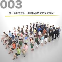 3D人物素材-ポーズド  10個セット 003_Posed-set