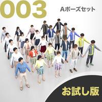 3D人モデルAポーズ5体セット 003_Apose-set