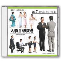 vol.07オフィス・フォーマル編  [CD]