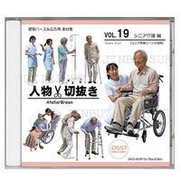 vol.19 シニア介護編    [DVD]